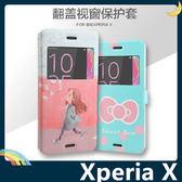 SONY Xperia X F5121 卡通彩繪保護套 超薄側翻皮套 簡約 開窗 支架 插卡 磁扣 手機套 手機殼