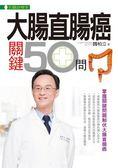 (二手書)大腸直腸癌關鍵50問