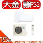 大金【RXM90RVLT/FTXM90RVLT《變頻》+《冷暖》分離式冷氣
