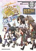 (二手書)艦隊Collection 4格漫畫 吹雪奮鬥記(3)