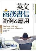 英文商務書信範例&應用 【彩圖三版】 (16K)