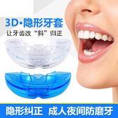 牙齒矯正器 防磨牙套磨牙套成人夜間牙齒隱形整牙神器  KB3887【歐爸生活館】