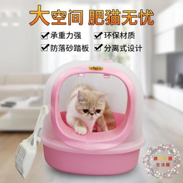 貓砂盆貓砂盆防外濺特大號寵物貓咪廁所全封閉式除臭防臭易清理貓咪用品 JY