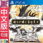 PS4 說謊公主與盲眼王子(中文版)