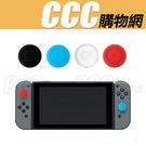 Nintendo Switch 搖桿帽 ...