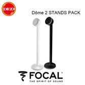 法國 Focal Dôme 2 STANDS PACK 喇叭腳架 一對 (黑色/ 白色/ 紅色)