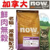 【 培菓平價寵物網 】now鮮肉無穀老貓糧4磅1.82kg