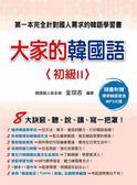 (二手書)大家的韓國語:初級 2(教科書+習作本)