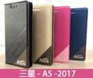 【ATON隱扣側翻可站立】for三星 A5 2017 A520F 皮套手機套側翻套側掀套手機殼保護殼