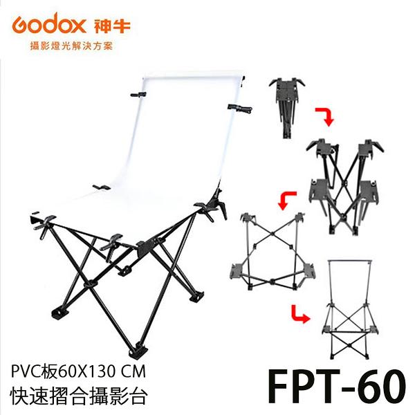 黑熊館 GODOX 神牛 FPT-60 PVC板 60X130 CM 快速摺合攝影台 攜帶型攝影台