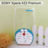 哆啦A夢空壓氣墊軟殼 [斜眼] SONY Xperia XZ2 Premium XZ2P (5.8吋) 小叮噹【正版授權】