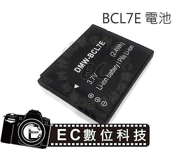 【EC數位】Panasonic DMC FH10 FH50 FS50 F5 SZ9 SZ3 XS1 專用 DMW-BCL7 BCL7E 高容量 防爆電池