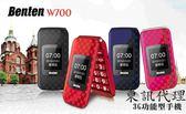 Benten W700 摺疊機/3G雙卡雙待/相機/記憶卡/老人機/支援Fackbook/字體大/鈴聲大/超大數字鍵/貝殼機
