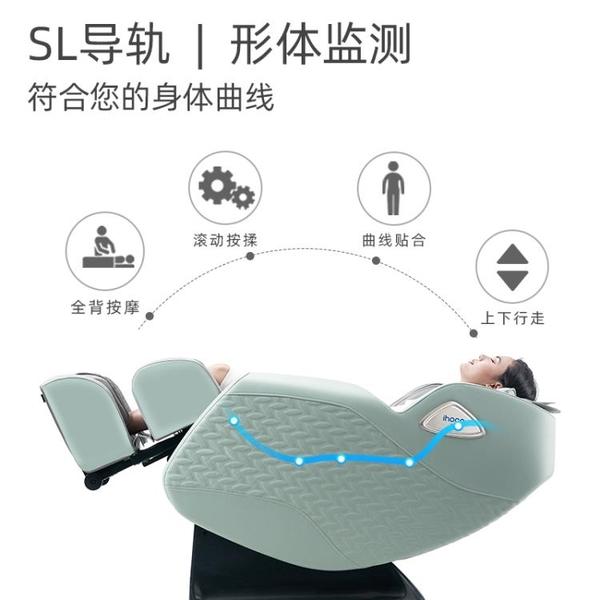 按摩椅輕鬆伴侶多功能按摩椅家用全身全自動智慧電動沙發IH6699LX新品