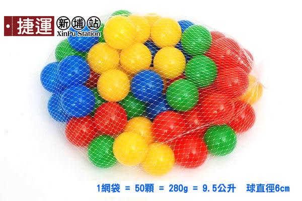 球池球屋遊戲用塑膠彩球台灣製造10顆