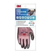 3M 耐用型 多用途DIY手套-M-紅-MS-100M-R