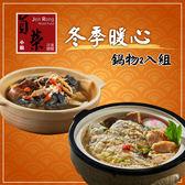 貞榮小館.人蔘燒酒烏雞2250g+芋香鯧魚炊粉煲1460g(共二包)