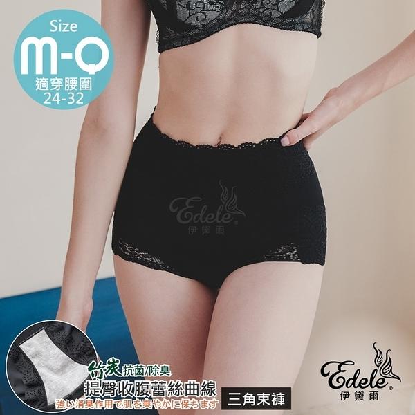 姚窕輕塑竹炭蕾絲收腹美型塑褲 M-XXL (黑色)-伊黛爾