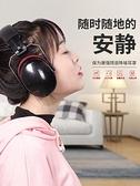 隔音耳罩 隔音耳罩睡覺用降隔噪耳機睡眠防噪音靜音神器打呼嚕學生學習專用 【618 大促】