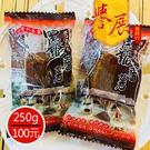 【譽展蜜餞】黑糖蜜蕃薯/250g/100...