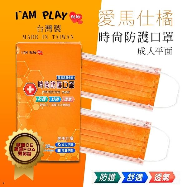 台灣製 愛馬仕橘色三層口罩(20片盒裝)【32520】