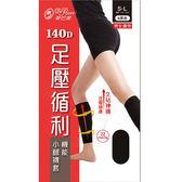 蒂巴蕾 足壓循利小腿機能襪套(黑/膚)【愛買】