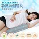台灣製造孕婦側睡枕 (六層透氣竹纖維+記...