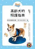 高齡犬的照護指南:和狗狗健康快樂、長久地生活在一起!