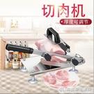 羊肉捲切片機家用手動羊肉片凍熟牛肉捲切肉機小型切肉神器刨肉機QM 向日葵