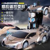 遙控汽車 感應變形金剛機器人充電動遙控車兒童玩具車男孩禮物 QG1718『樂愛居家館』