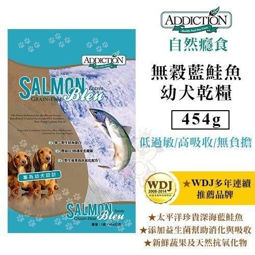 *WANG*【嚐鮮價】紐西蘭ADDICTION自然癮食《無穀藍鮭魚乾糧-幼犬敏感配方》454g/包 狗糧/狗飼料