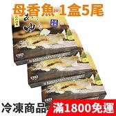 饕客食堂 3盒 宜蘭香魚 母香魚 920g 5尾 水產 生鮮食品