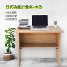 【藝匠】日式功能折疊桌 居家隔離輕鬆辦公 居家辦公神器 折合桌