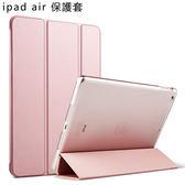 蘋果ipad air2保護套ipad air1平板6/5 皮套超薄韓 美樂蒂