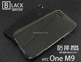 閃曜黑色系【高透空壓殼加厚防摔角】HTC One M9 M9u 矽膠空壓殼套皮套手機套殼保護套殼