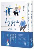 (二手書)HYGGE! 丹麥一年:我的快樂調查報告