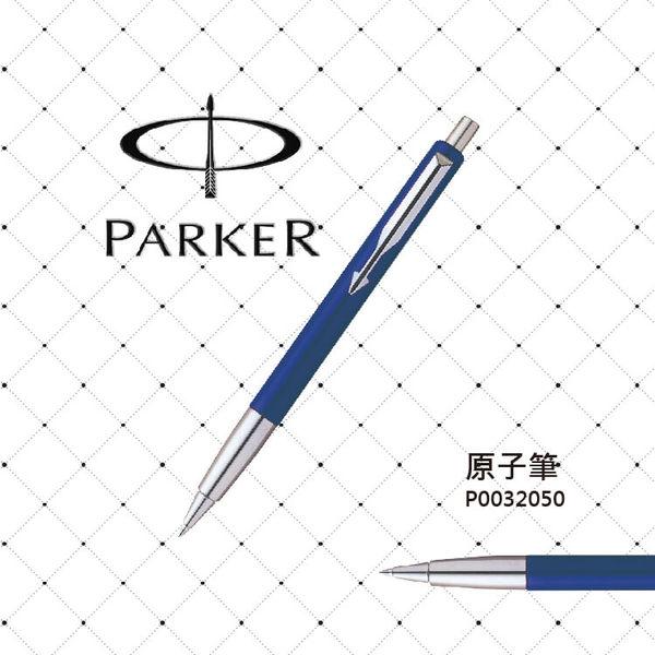 派克 PARKER VECTOR 威雅系列 藍桿 原子筆 P0032050