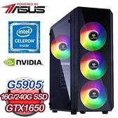 【南紡購物中心】華碩系列【神聖燼滅】G5905雙核 GTX1650 電玩電腦(16G/240G SSD)