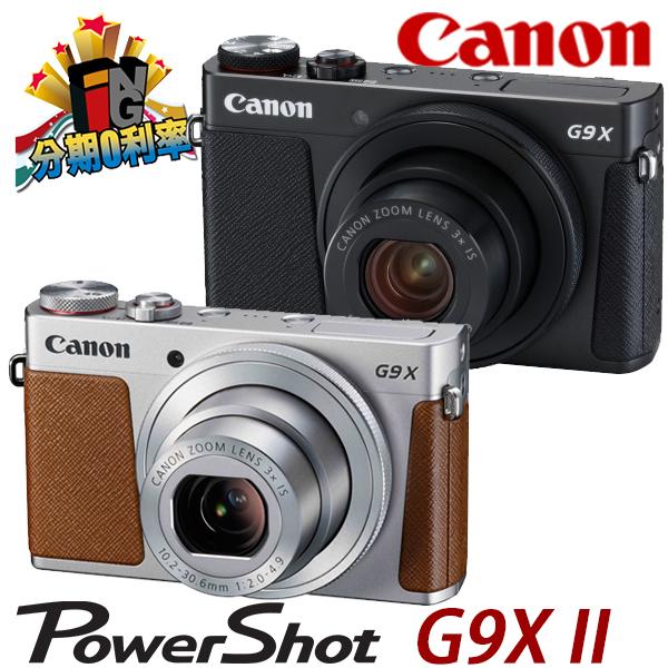 【6期0利率】送32G+清潔組 CANON PowerShot G9X Mark II 彩虹公司貨 類單眼 大光圈 G9XII 二代