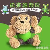磨牙發聲狗狗玩具小型犬泰迪博美比熊金毛幼犬大型犬耐咬寵物用品 QG5850『樂愛居家館』