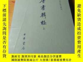 二手書博民逛書店罕見唐書輯校(上冊)9390 吳玉貴撰 中華書局 出版2008