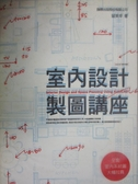 【書寶二手書T1/設計_ZHY】室內設計製圖講座_原價580_留美幸