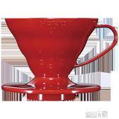 手沖咖啡壺 HARIO日本進口樹脂手沖咖啡滴濾式咖啡器具配量勺V60滴濾式濾杯 【全館九折】