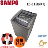 限量【SAMPO聲寶】15KG 定頻全自動洗衣機 ES-E15B(K1) 含基本安裝 免運費