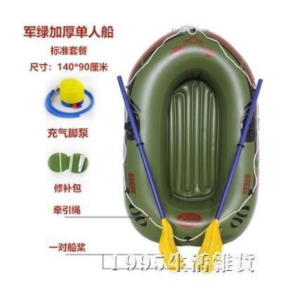 充氣艇 充氣船橡皮艇加厚釣魚船單雙三人橡皮筏特厚耐磨漂流船沖鋒舟網魚 1995生活雜貨 igo