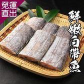 海鮮王 鮮嫩白帶魚*3包組(500g±10%/約4-5片/包)【免運直出】