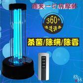 紫外線消毒燈殺菌燈家用移動除螨除甲醛【格林世家】