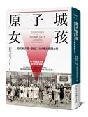 (二手書)原子城女孩:曼哈頓計畫,終結二次大戰的關鍵女性