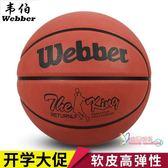 籃球 耐磨籃球幼兒園兒童成人訓練男女3-4-5-6-7號室內室外水泥地 多色