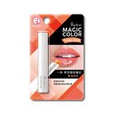 曼秀雷敦Magic Color粉漾變色潤唇膏-珊瑚橙2g【愛買】